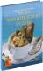 Книга Харвест Чудо французской кухни -