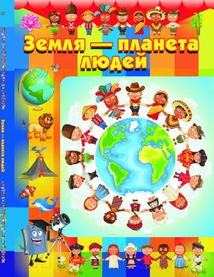 Энциклопедия Харвест Земля - планета людей