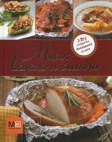 Книга Харвест Мясо: вкусно и сытно -
