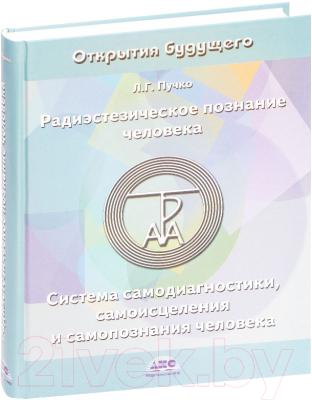 Книга Харвест Радиэстезическое познание человека. Система самодиагностики