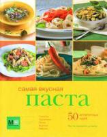 Книга Харвест Самая вкусная паста -