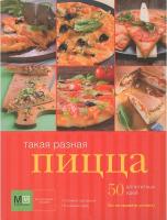 Книга Харвест Такая разная пицца -