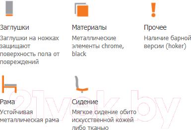 Стул Nowy Styl Neron Chrome (V-4)
