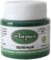 Акриловые краски Аква-Колор К4404 (50мл, зеленый) -