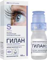 Капли для глаз Гилан Ультра Комфорт увлажняющие 0.3% №1 (10мл) -
