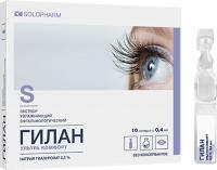Капли для глаз Гилан Ультра Комфорт увлажняющие 0.3% №10 (0.4мл) -