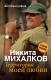 Книга Эксмо Территория моей любви (Михалков Н.) -