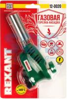 Горелка газовая Rexant GT-20 / 12-0020 -