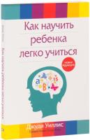 Книга Попурри Как научить ребенка легко учиться (Уиллис Дж.) -