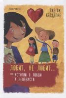Книга Попурри Любит, не любит... или Истории о любви и ненависти (Касдепке Г.) -