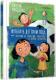 Книга Попурри Футбол в детском саду, или истории об уважении (Касдепке Г.) -
