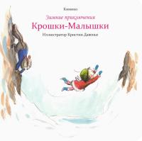 Книга Попурри Зимние приключения Крошки-Малышки (Кимико) -