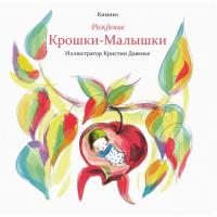 Книга Попурри Рождение Крошки-Малышки (Кимико) -