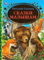 Книга Умка Сказки малышам (Бианки В.) -