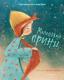 Книга Эксмо Маленький принц (Сент-Экзюпери А./Адреани М.) -