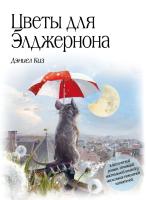 Книга Эксмо Цветы для Элджернона (Киз Д.) -