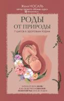 Книга Эксмо Роды от природы. 7 шагов к здоровым родам (Носаль Ж.) -