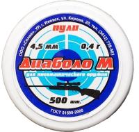 Пульки для пневматики СПЛАВ Диаболо M 0.40г (4.5мм, 500шт) -