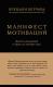 Книга Эксмо Манифест мотиваций (Берчард Б.) -