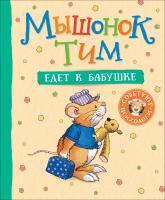 Книга Росмэн Мышонок Тим едет к бабушке (Казалис А.) -