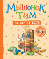 Книга Росмэн Мышонок Тим не хочет есть (Казалис А.) -