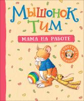 Книга Росмэн Мышонок Тим. Мама на работе (Казалис А.) -