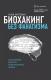 Книга Эксмо Биохакинг без фанатизма (Мутовин И.) -