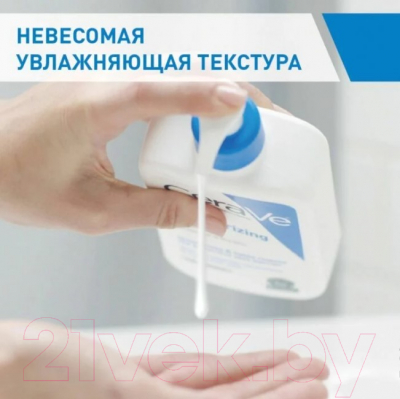 Лосьон для лица CeraVe Увлажняющий для сухой и очень сухой кожи (88мл)