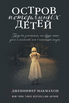 Книга Эксмо Остров потерянных детей