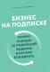 Книга Эксмо Бизнес на подписке (Цуо Т., Вайзерт Г.) -