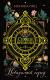 Книга Эксмо Невидимый город (Пиц М.) -