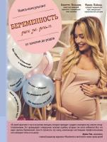 Книга Эксмо Беременность день за днем (Нольден А., Кайнер Ф.) -