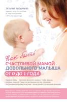 Книга Эксмо Как быть счастливой мамой довольного малыша от 0 до 1 года (Аптулаева Т.) -
