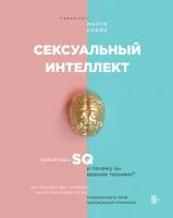 Книга Эксмо Сексуальный интеллект (Кляйн М.) -