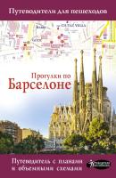 Путеводитель АСТ Прогулки по Барселоне -