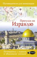 Путеводитель АСТ Прогулки по Израилю (Стейнерт А. М.) -