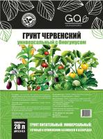 Грунт для растений Гумус Агро Червенский универсальный (20л) -