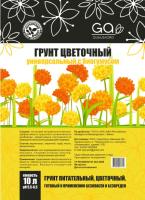 Грунт для растений Гумус Агро Цветочный (10л) -