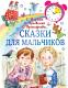 Книга АСТ Сказки для мальчиков (Маршак С. Я.) -