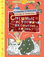 Книга АСТ Смешные истории про школьную жизнь (Маршак С. Я.) -