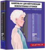 Набор косметики для волос MATRIX Total Results Brass Off шампунь 300мл+кондиционер 300мл -