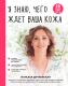 Книга Эксмо Я знаю, чего ждет ваша кожа. 26 топовых бьюти-рецептов (Дичковская Н.) -