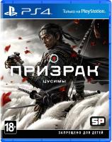 Игра для игровой консоли Sony PlayStation 4 Призрак Цусимы Day One Edition (русская версия) -