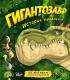 Книга АСТ Гигантозавр. История появления (Жакорт Ф.) -