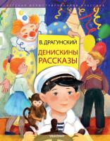 Книга АСТ Денискины рассказы (Драгунский В. Ю.) -