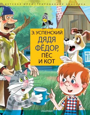 Книга АСТ Дядя Федор, пес и кот. Дядя Фёдор идёт в школу