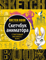 Скетчбук Эксмо Sketchbook. Анимация -