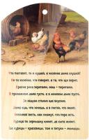 Разделочная доска Marmiton Птичий двор 17088 -