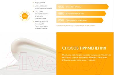 Крем солнцезащитный Laboratorios Babe Безмасленный для лица SPF50+ (2x50мл)