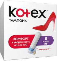 Тампоны гигиенические Kotex Mini (8шт) -